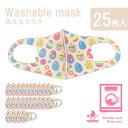 ショッピングウレタンマスク マスク 洗えるマスク 洗える 洗えるウレタンマスク キッズ 肌色原始時代柄 20+5枚セット フリーサイズ 花粉対策 花粉 予防 立体型 フィット フィルター あす楽