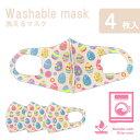 ショッピングウレタンマスク マスク 洗えるウレタンマスク 洗えるマスク 洗える キッズ 肌色原始時代柄 4枚セット フリーサイズ 花粉対策 花粉 予防 立体型 フィット フィルター
