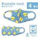 ショッピングウレタンマスク マスク 洗えるウレタンマスク 洗えるマスク 洗える キッズ 水色王冠柄 4枚セット フリーサイズ 花粉対策 花粉 予防 立体型 フィット フィルター