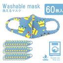 ショッピングウレタンマスク マスク 洗えるウレタンマスク 洗えるマスク 洗える キッズ 水色王冠柄 40+20枚セット フリーサイズ 花粉対策 花粉 予防 立体型 フィット フィルター