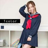 紺地長袖セーラー コスプレ セーラー服 制服 女子高生 ブレザー ハロウィン S〜5Lサイズあり 3点セット costume217