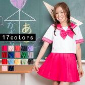 セーラー服 コスプレ 制服 女子高生 ブレザー ハロウィン S〜7Lサイズあり 18色展開 3点セットcostume410