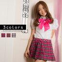 ハイスクール制服 コスプレ セーラー服 女子高生 ブレザー S〜4Lサイズあり 3色展開 3点セット costume480 衣装