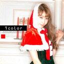サンタケープ コスプレ クリスマス セクシー衣装 ハロウィン costume643 ハロウィン 衣装