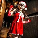 店内50%OFF〜開催中♪ 【Mフリー】サンタコスチューム コスプレ クリスマス セクシー衣装 ハロウィン 3点セット z518 ハロウィン 衣装