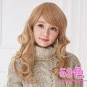 ウイッグ フルウィッグ 耐熱 wig カラー展開 ゆるふわ ロング カール w009 衣装