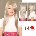 楽天ボディーラインウイッグ フルウィッグ 耐熱 wig カラー展開 ゆるふわ ロング  コスプレ w011