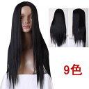 楽天ボディーラインウイッグ フルウィッグ ストレート 70cm 耐熱 wig カラー展開  ロング  コスプレ w013