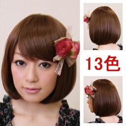 ウイッグ フルウィッグ 耐熱 wig カラー展開 ゆるふわ ショート ボブヘアー w058