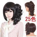 ウイッグ ポイントウィッグ 30cm 耐熱 wig カラー展...