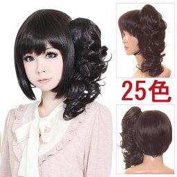 ウイッグ ポイントウィッグ 30cm 耐熱 wig カラー展開 コスプレ w100