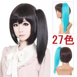 ウイッグ ポイントウィッグ 40cm 耐熱 wig カラー展開 コスプレ w103