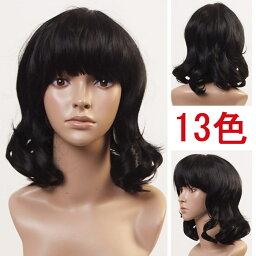 ウイッグ フルウィッグ 耐熱 wig カラー展開 カール ショート コスプレ w123