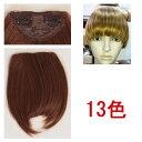 ウイッグ 前髪ポイントウィッグ エクステ 耐熱 wig カラー展開 コスプレ w133 あす楽