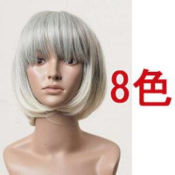 ウイッグ フルウィッグ 耐熱 wig カラー展開 ゆるふわ ショート ボブ コスプレ w144