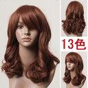 楽天ボディーラインウイッグ フルウィッグ 耐熱 wig カラー展開 ゆるふわ ロング カール  巻き髪 コスプレ w145