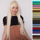 コスプレウィッグ ロングストレート80cm(耐熱)wig007ウィッグ♪コスプレ♪コスチューム衣装♪メイド♪AKBアキバ♪女子高生♪セーラー服