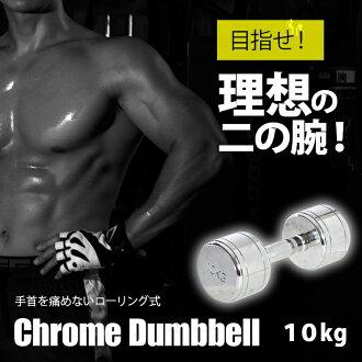 Chrome 啞鈴形軋製類型 10 公斤啞鈴 ダンベル 板板重量肌肉鍛煉肌肉肌肉鐵陣列健身房重量訓練重量訓練