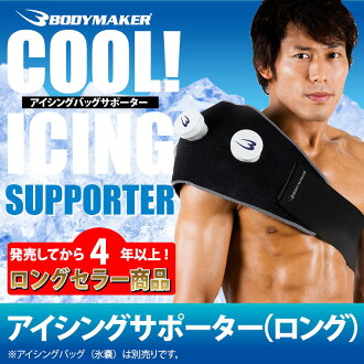 Icing supporters (long) athlete care injury first aid treatment icing ice cooling bag support RICE treatment