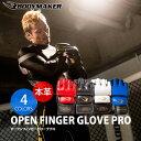 オープンフィンガーグローブプロ 【 BODYMAKER ボディメーカー 】 格闘技 空手 ボクシング