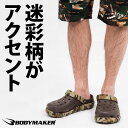 BM フェローサンダル6A【BODYMAKER ボディメーカー】ユニセックス メンズ 靴 くつ サンダル ビーチサンダル ビーチ スリッパ 海 プール