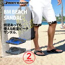 BM ビーチサンダル6A【BODYMAKER ボディメーカー】ユニセックス メンズ 靴 くつ サンダル ビーチサンダル ビーチ スリッパ 海 プール
