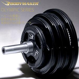オリンピックバーベルセット145kg 【 BODYMAKER ボディメーカー 】 バーベル プレート 重り シャフト 筋トレ 筋力 筋肉 大胸筋 トレーニングジム ウエイトトレーニング ウェイトトレーニング weight 145