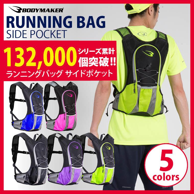 ランニングバッグ サイドポケット 【 BODYMAKER ボディメーカー 】 リュック カ…...:bodymaker:10051187