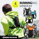 ランニング ミニマム メーカー ジョギング リュック ランニングバックパック