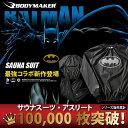 バットマン サウナスーツ3 【 BODYMAKER ボディメーカー 】 02P03Dec16