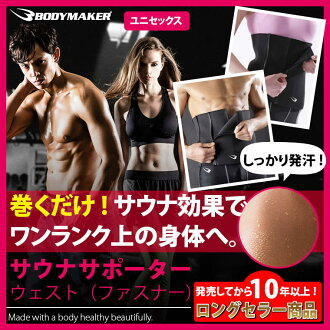 For weight loss support for weight loss サポーターウェスト ( fasteners ) diet sweating sauna effect metabolism skinny slim metabolic measures sagging tummy tummy necking West beautiful hips