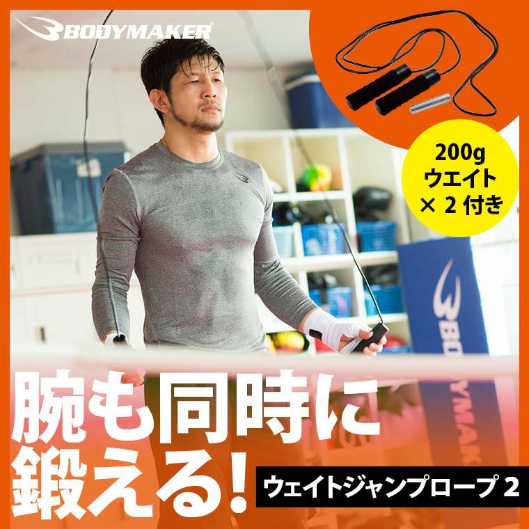 ウェイトジャンプロープ2 【 BODYMAKER ボディメーカー 】 ダイエット ジャンプ…...:bodymaker:10010056