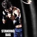 スタンディングバッグ【BODYMAKER ボディメーカー】スタンド型 ボクシング 空手 格闘技 家庭用 サンドバック