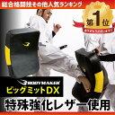 ビッグミットDX 【 BODYMAKER ボディメーカー 】...