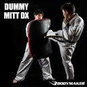 ダミーミットDX 【 BODYMAKER ボディメーカー 】 ラッシュ プロレス 格闘技 グローブ