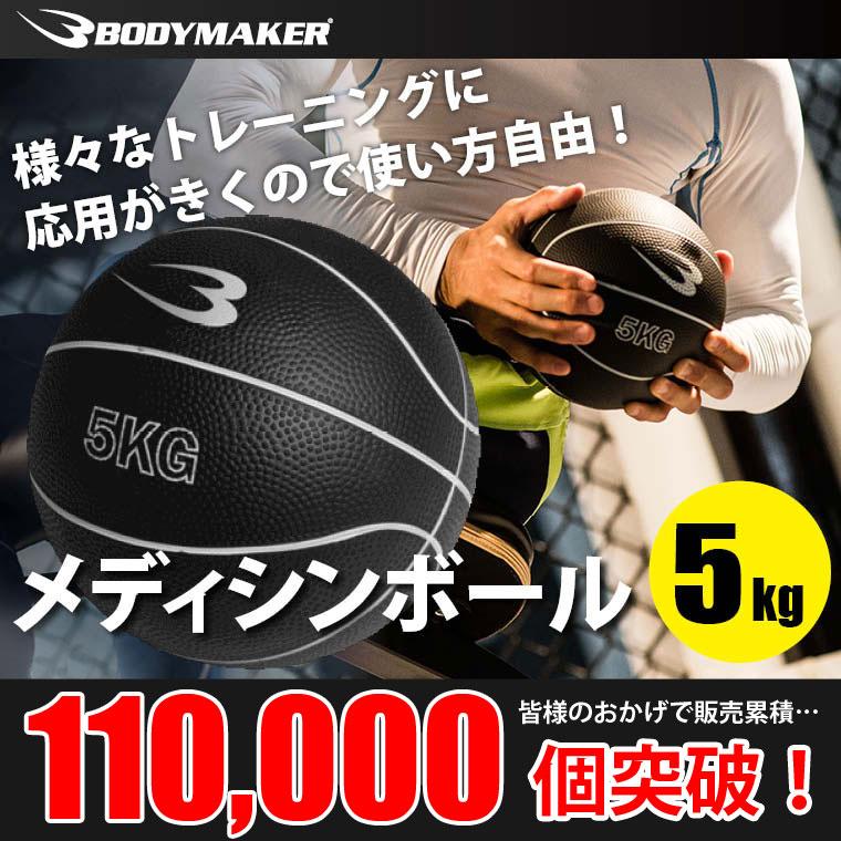 メディシンボール 5kg 【 BODYMAKER ボディメーカー 】 ダイエット 筋トレ …...:bodymaker:10003948