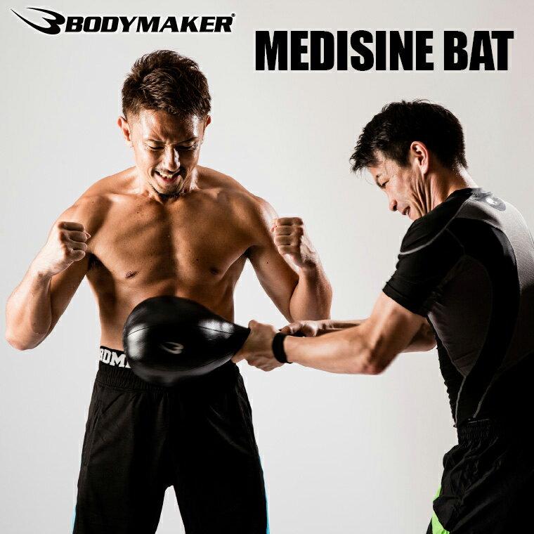 メディシンバット 【 BODYMAKER ボディメーカー 】 筋トレ ボクシング 腹筋 体…...:bodymaker:10001246