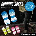 RUNNING ソックスショート【 BODYMAKER ボディメーカー 】 レディース 靴下 くつ下 くつした ソックス ランニング ジョギング ウォーキング マラソン スポーツソックス 運動用