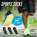 スポーツソックス【BODYMAKER ボディメーカー】靴下 くつ下 スポーツソックス 運動用 くつした