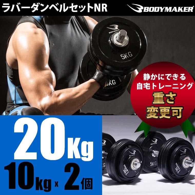 ラバーダンベルセットNR20kg 【 BODYMAKER ボディメーカー 】 筋トレ 腹筋…...:bodymaker:10000651