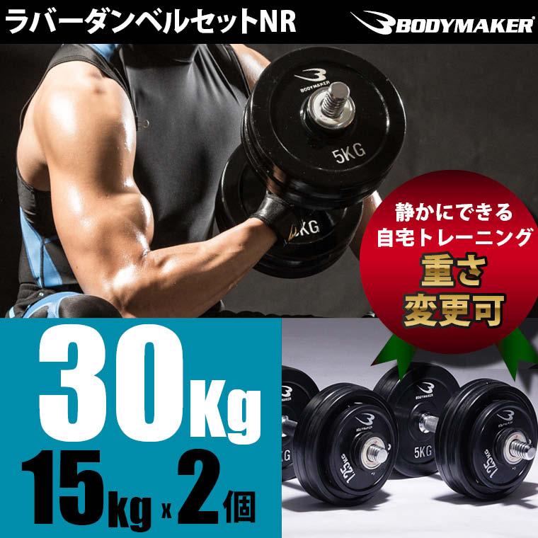 ラバーダンベルセットNR30kg 【 BODYMAKER ボディメーカー 】 ダンベル プ…...:bodymaker:10000652