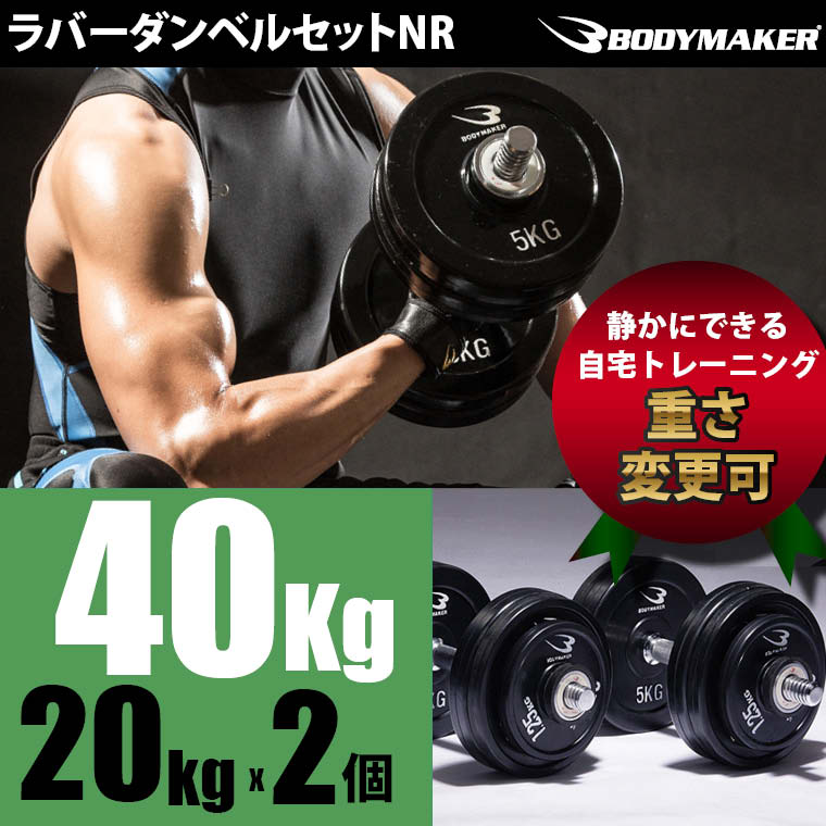 ラバーダンベルセットNR40kg 【 BODYMAKER ボディメーカー 】 筋トレ 腹筋…...:bodymaker:10000653