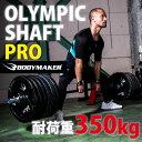 オリンピックシャフトPRO 220cm【BODYMAKER ボディメーカー】シャフト ウエイトトレ