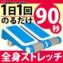 ストレッチボードDX2 【 BODYMAKER ボディメーカ...