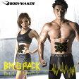 BM 6 PACK【BODYMAKER ボディメーカー】パッド トレーニング SIX シックス 筋トレ ダイエット EMS シックスパック 電動