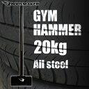 ジムハンマー 20.0KG【BODYMAKER ボディメーカー】ダンベル バーベル ダンベルセッ