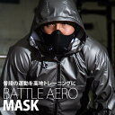 BATTLE AERO MASK【BODYMAKER ボディ...