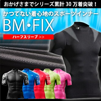 Sports BM FIX ( mens ) sportswear training were underwear features underwear inner コンプレッションインナー inner