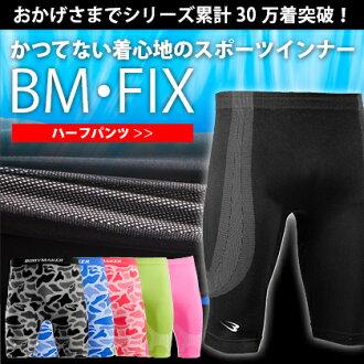 BM FIX ( shorts ) sportswear training were functional inner sports inner コンプレッションインナー