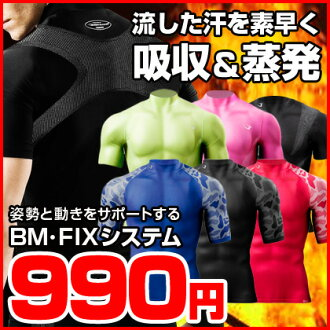 Sports BM FIX ( mens ) sportswear training were underwear features underwear inner コンプレッションインナー inner